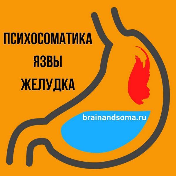 психосоматика язвы желудка
