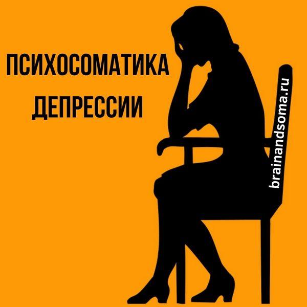 психосоматика депрессии у женщин