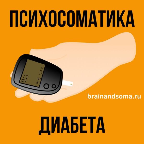 психосоматика диабета