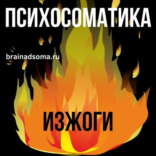 психосоматика изжоги у мужчин
