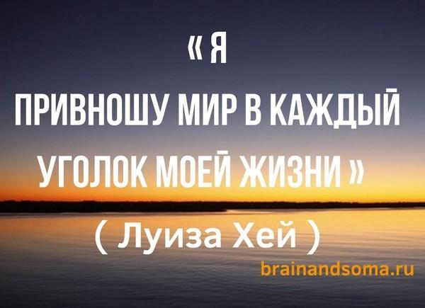 Луиза Хей крапивница психосоматика