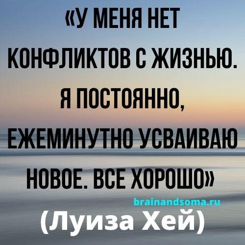 Желудок Психосоматика Луиза Хей