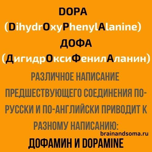 допамин и дофамин в чем разница